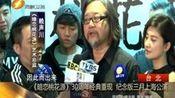 暗恋桃花源30周年经典重现纪念版三月上海公演
