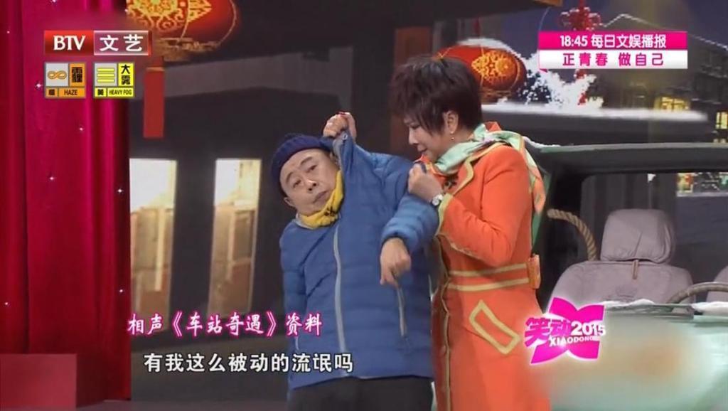 爆笑小品 蔡明 潘长江 穆雪峰《车站奇遇》