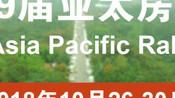 19届亚太房车露营大会将于10月26-30日在成都举行