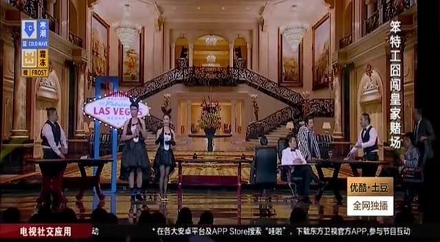皇家赌场 - 欢乐喜剧人--群星&亚洲群星&艾伦