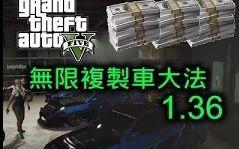 GTA5 线上1.36 最新複製车大法 *洗钱*刷车*