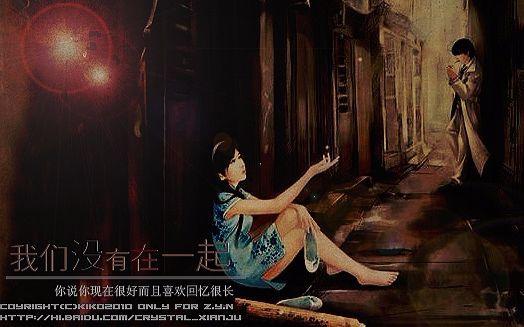 奶茶刘若英 诠释分手后的永恒《我们没有在一起》
