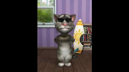 会说话的汤姆猫讲笑话14