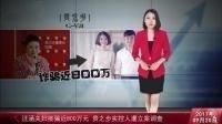 汪涵夫妇被骗近800万元 贵之步实控人遭立案调查