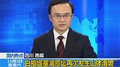 四川 西藏 白格堰塞湖原址再次发生山体滑坡