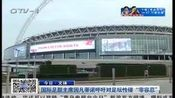 """[今日-青岛]国际足联主席因凡蒂诺呼吁对足坛性侵""""零容忍"""""""
