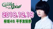 【欅坂46 平手友梨奈】 2018.12.19 GIRLS LOCKS! 『逆電握手会』
