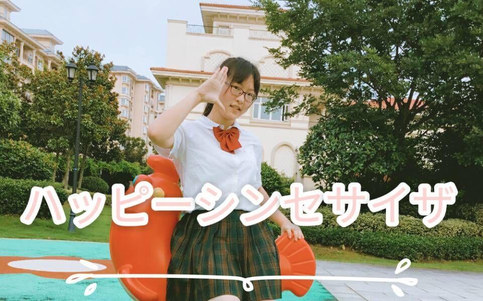 【初投稿】【盈樽hoshi】快乐合成器~