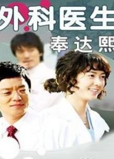 外科医生奉达熙