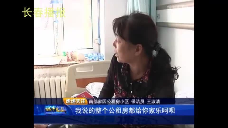 长春公租房小区遛狗毁环境保洁员劝阻被打伤!