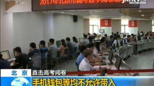 直击高考阅卷·北京:手机钱包等均不允许带入 高考全科目网上评卷