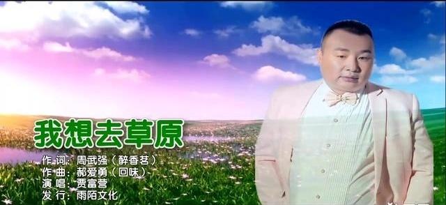 2017最新豪迈好听的草原情歌(我想去草原)歌手贾富营演唱