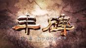 【CCTV-7讲武堂】《丰碑》系列第八集《决战淮海定乾坤》,于3月8日本周日晚17:54播出。