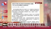 北京青年报:载9名中国公民自驾车在美违规抢行被撞