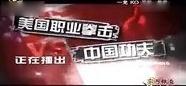 少林武僧组合拳ko海豹突击队员 http:www.allxing.net