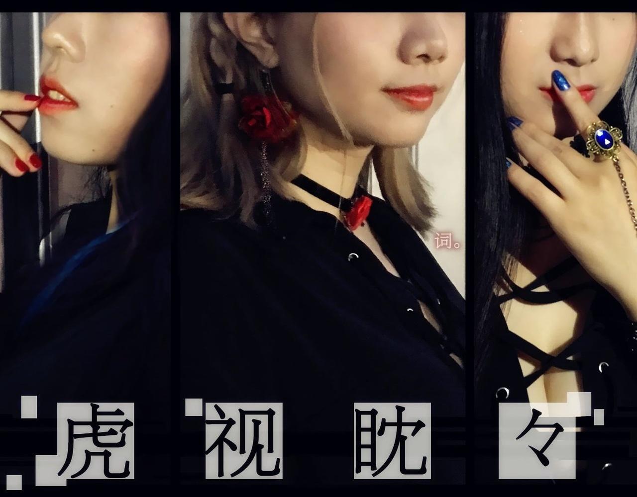 【新人初投】【鬼灯X词X青石子】虎视眈眈(in 北京四级大风)