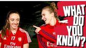 【阿森纳女足 | 中文CC字幕】米德玛 VS Lisa | Vivianne Miedema Vs Lisa Evans_What do you know