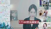 [娱加王家佳] 11月3日 6点-14点 直播录像回放 (有删减)
