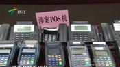 黑客盗刷银行卡近15亿 用卡须安全防范