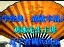 国学经典成就幸福人生1 刘冰先生讲于辽宁调兵山市