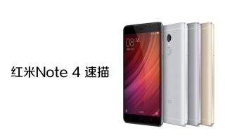 爱否速描丨红米Note 4 评测