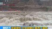 河流量增加空中俯瞰壮美壶口瀑布