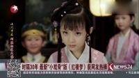 """时隔30年 最新""""小戏骨""""版《红楼梦》获网友热捧 171009"""