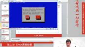 2.3 Linux系统安装-Linux系统安装 Linux视频