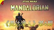 【深情解说】星战系列衍生剧《曼达洛人》第4期:用《七武士》的方式打开《曼达洛人》第4集,一场星战式的家园保卫战!结尾有彩蛋呦~~