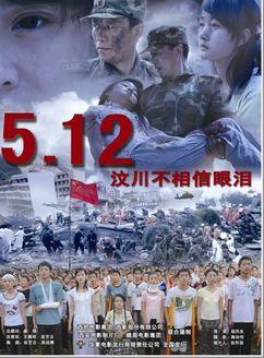 5.12汶川不相信眼泪(剧情片)