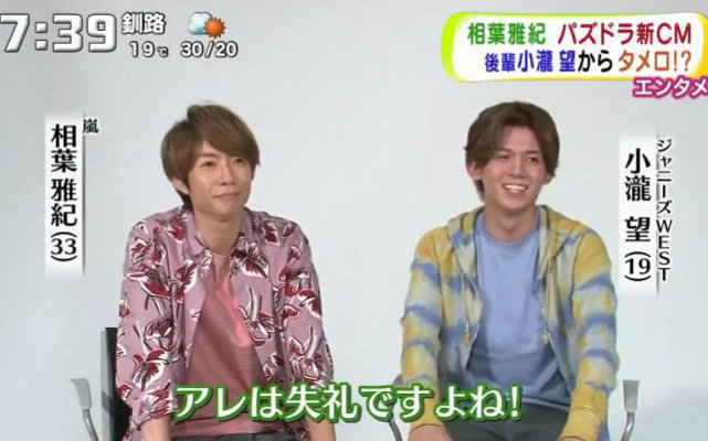 【arashi】相葉雅紀與後輩小瀧望 160722新CM【生肉】