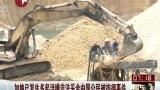 加纳非法采金中国公民被拘押 广西上林:万人赴加纳淘金