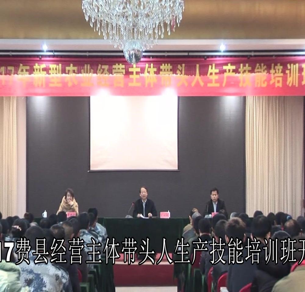 2017费县农业经营主体带头人生产技能培训班开班
