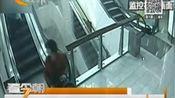 女童扶梯处玩耍  手指被夹断