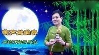 葫芦丝独奏《月光下的凤尾竹》演奏:陈小霖~1