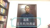 【清华大学学生手语社】《温柔》五月天/孙燕姿(学生节预审demo版)