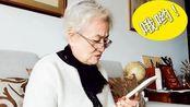 越剧王文娟【完整版独家】看94岁林妹妹读粉丝彩虹P全程笑尿