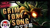 """[中文字幕]FNAF:HW DLC同人曲""""GRIM FOXY SONG"""""""