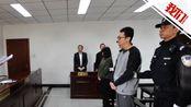 宋喆职务侵占案一审宣判 侵占公司232万被判6年