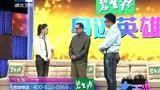 0001.QQ-大王小王 2014-03-21期 - 高清在线观看 - 腾