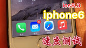 ios8的iphone6老版本测试,感动得想哭!
