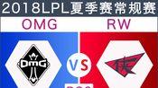 Doinb一手卡萨丁 侠队稳坐西部第一┃OMG vs RW高光时刻┃2018LPL夏季赛西部小组赛第2轮