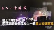 西汉高速秦岭一号隧道发生重大交通事故 致36死13伤-社会焦点-五羊视频
