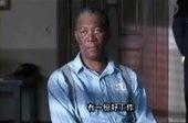 肖申克的救赎 经典片段 瑞得自白
