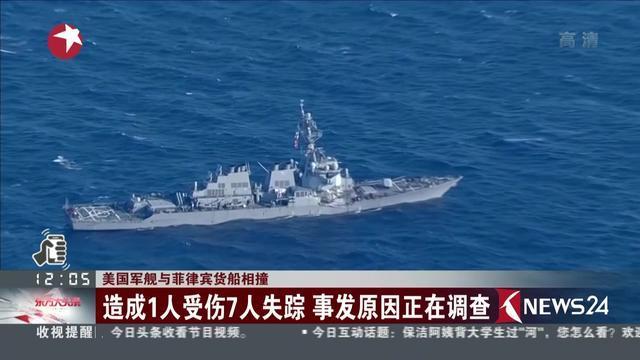 美国军舰与菲律宾货船相撞