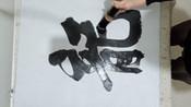 方圆榜书书法视频:大泽龙蛇