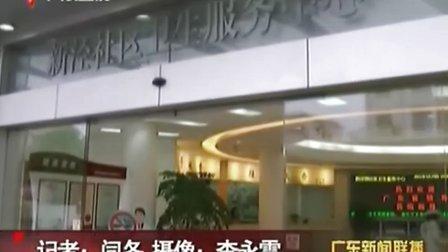 """广东:积极探索""""粤味""""社会建设新路子20110524 广东新闻联播"""
