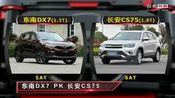 国产SUV 长安CS75和东南DX7哪个好一些?
