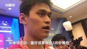 听证会后首参赛,孙杨聊冬训:量大、辛苦、病了,成果3月体现