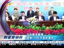 财富星动向 万达联手联想 投资110亿开发矿泉水 20111012 财经中间站